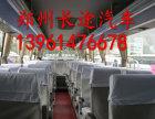 郑州到郴州汽车时刻表/大巴班次查询/13961476678专