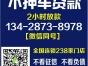 徐霞客镇押证不押车贷款利率