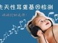 耳聋基因检测,遗传家族的福音