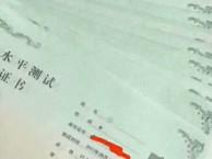 2018年普通话考试时间及报名流程