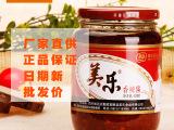 富顺特产美乐香辣酱420g火锅蘸油碟味碟