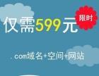 企业网站 金牌邮局 空间域名移站通(手机网站等)