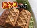 特色早餐车加盟 商场热卖小吃肠裹肠 特色小吃培训