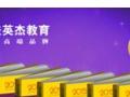 2015年司法考试培训项目 首选北京政法英杰