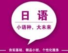 上海哪家培训日语专业 更注重实用性的课程