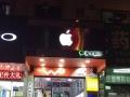 苹果手机维修中心,苹果专业以旧换新
