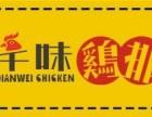 嘉兴2018年芊味鸡排加盟市场怎么样