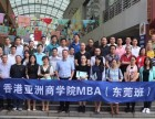 东莞寮步哪里可以报读在职MBA报读流程是怎样