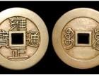 钱币,瓷器,玉器,字画快速交易出手