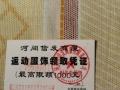河间信发阿迪耐克1000元购物券.8.5折出.