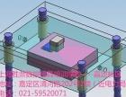 上海嘉定马陆安亭工业区产品设计模具设计培训