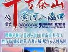 惠州龙门富力养生谷温泉二天游