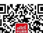 安阳中公教育公务员面试免费课11月28日开课了