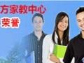 岳阳新东方家教中心