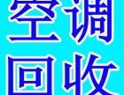 重庆空调回收 重庆二手空调回收 重庆中央空调回收重庆酒楼回收