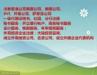 成都注册香港海外公司,香港本地账户开设,批量外资公司转让