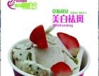宁德屏南县炒酸奶加盟 炒酸奶机多少钱一台 炒酸奶