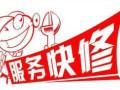 欢迎访问扬州迎燕空调(全市)网站各点售后服务维修电话
