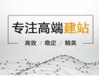 陕西西安咸阳兴平企业政府个人微商各种类型网站定制开发代理加盟
