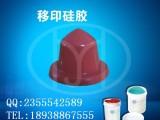 移印硅胶采用优质原料回弹力好移印硅胶