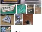 专业雕刻、制作亚克力精工制品、标牌、展示架