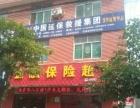 西安乾坤保险代理有限公司汉台区营业部