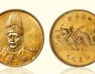 袁世凯像金币在哪里私下交易成交率高