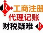 浦东南码头 代理记账 审计验资 进出口权 注册高返税找晏会计