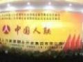 中国人联携400家的分部欢迎您的加入