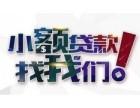 武汉公司(武汉贷款列表信息网)