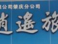 贵州高铁四天团--肇庆东站出发1899元/人