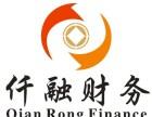 (诺仟金 融四海)仟融财务注册大亚湾公司代理 惠阳工商注册