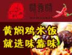 味靠味黄焖鸡米饭 诚邀加盟