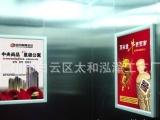 供应电梯广告镜框 电梯广告框 公益广告牌