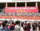 2017第九届中国(临沂)国际茶文化博览会