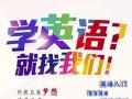 平湖乍浦新概念英语培训班平湖英语学习培训(新锐教育)
