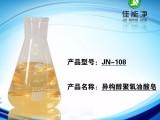 德国原装进口除蜡水原料及除蜡水配方