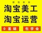 深圳坂田淘宝美工专业培训,网店装修宣传设计全能培训