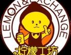 重庆最时尚操作简单的奶茶饮品加盟柠檬工坊