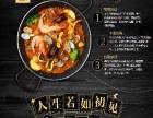 龙虾饭加盟 硬货海鲜 米其林星级主厨指导 快速上手