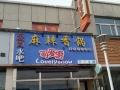 包百 包百步行街和乌兰道交叉东 酒楼餐饮 商业街卖场