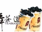 通化有舞茶道奶茶吗舞茶道奶茶加盟店赚钱吗