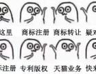 天津公司注册 商标注册 专利申请 高新企业认证