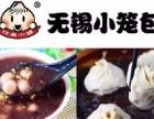 江南小镇无锡小笼包加盟连锁店 混沌 早餐 粥 店