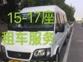 15-17座全顺租车服务