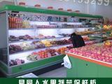 超市酒店风幕柜/水果保鲜柜/蔬菜冷藏展示柜/便利店冷藏柜风冷