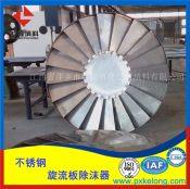 金属旋流板除雾器生产厂家找江西萍乡科隆塔内件生产厂家订货