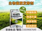 生物菌肥发酵剂可以发酵水肥浇果园吗
