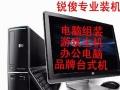 株洲组装I3 I5 I7电脑专卖 高效稳定超快