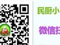 深圳民厨烘焙培训学校 深圳蛋糕面包培训学校